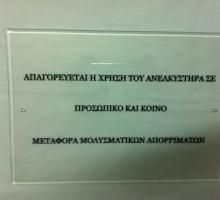 ΤΑΜΠΕΛΑ PLEXIGLAS