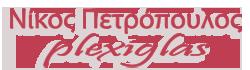 Plexiglass Νίκος Πετρόπουλος